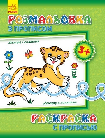 """Купить книгу """"Розмальовка з прописами. Леопард і компанія"""""""