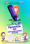 Прописи по английскому языку для дошкольников и младших школьников