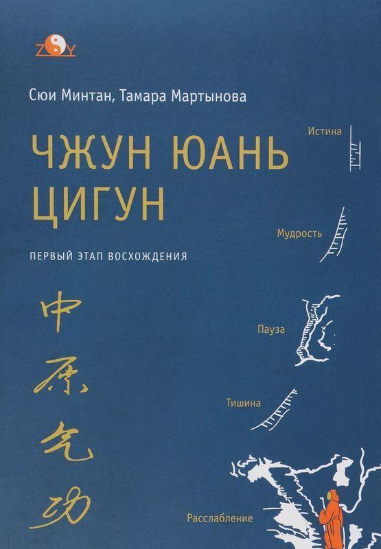 """Купить книгу """"Чжун Юань цигун. Первый этап восхождения. Расслабление"""""""
