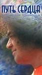 Путь сердца. Воспоминания преданных о Шри Сатья Саи Бабе