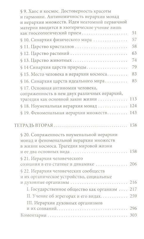 """Купить книгу """"Закон синархии и учение о двойственной иерархии монад и множеств"""""""