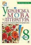Українська мова та література. Самостійні контрольні роботи для перевірки знань. 8 клас