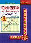 """Повні розв'язки за підручником """"Алгебра. 8 клас"""" (автор Істер О.С.) - купити і читати книгу"""