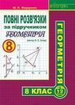 """Повні розв'язки за підручником """"Геометрія. 8 клас"""" (автор Істер О.С.) - купити і читати книгу"""