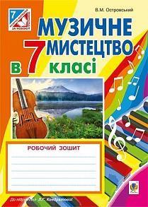 """Купить книгу """"Музичне мистецтво. Робочий зошит для 7 класу загальноосвітніх навчальних закладів"""""""