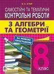 Самостійні та тематичні контрольні роботи з алгебри та геометрії. 8 клас. Навчальний посібник