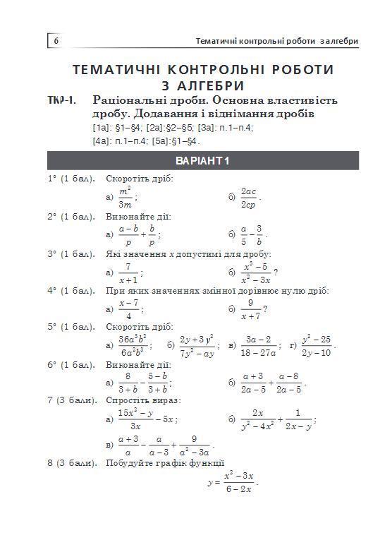 """Купить книгу """"Алгебра та геометрія. 8 клас. Тематичні контрольні роботи і завдання для експрес-контролю. Навчальний посібник. Видання шосте, перероблене"""""""