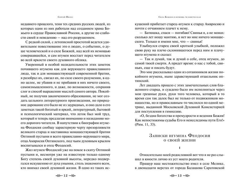 """Купить книгу """"Сила Божия и немощь человеческая"""""""