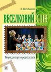 """Купить книгу """"Веселковий спів. Твори для хору середніх класів"""""""