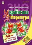 Українська література. 40 тем для підготовки до тестів ЗНО. 2016 рік