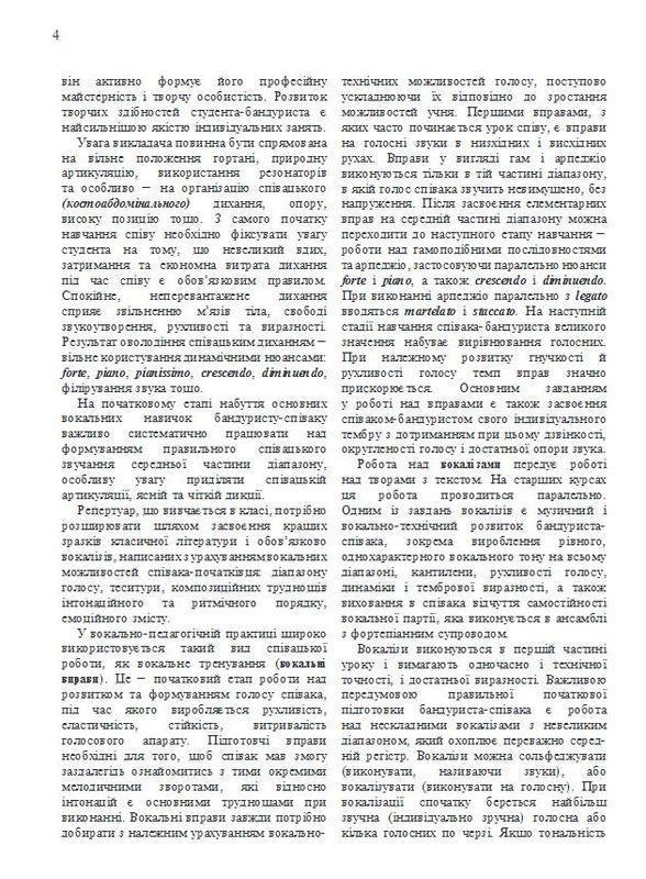 """Купить книгу """"Вокальний репертуар бандуриста. Арії, романси, пісні українських та зарубіжних авторів в перекладі для бандури. Навчальний посібник. Випуск 1"""""""