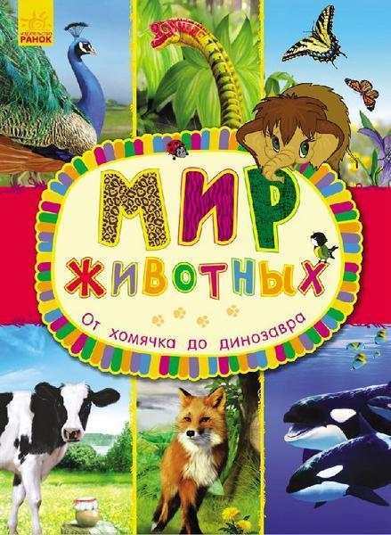 """Купить книгу """"Мир животных. От хомячка до динозавра"""""""
