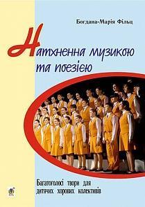"""Купить книгу """"Натхненна музикою і поезією. Багатоголосі твори для дитячих хорових колективів"""""""