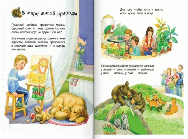 """Купить книгу """"Животные"""""""