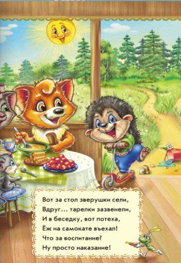 """Купить книгу """"Секреты этикета. За столом"""""""