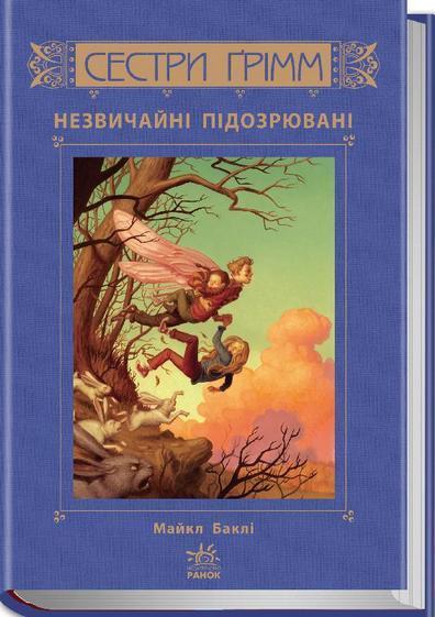 """Купить книгу """"Сестри Грімм. Незвичні підозрювані. Книга 2"""""""