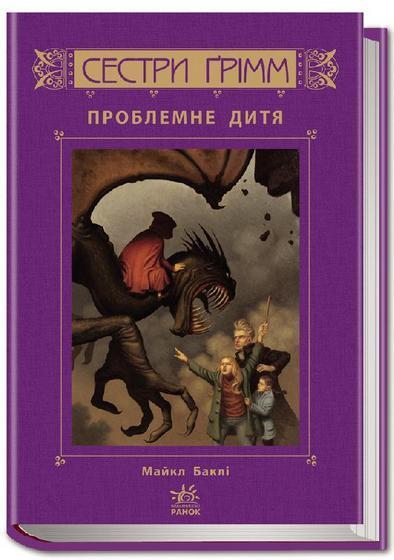 """Купить книгу """"Сестри Грімм. Проблемне дитя. Книга 3"""""""