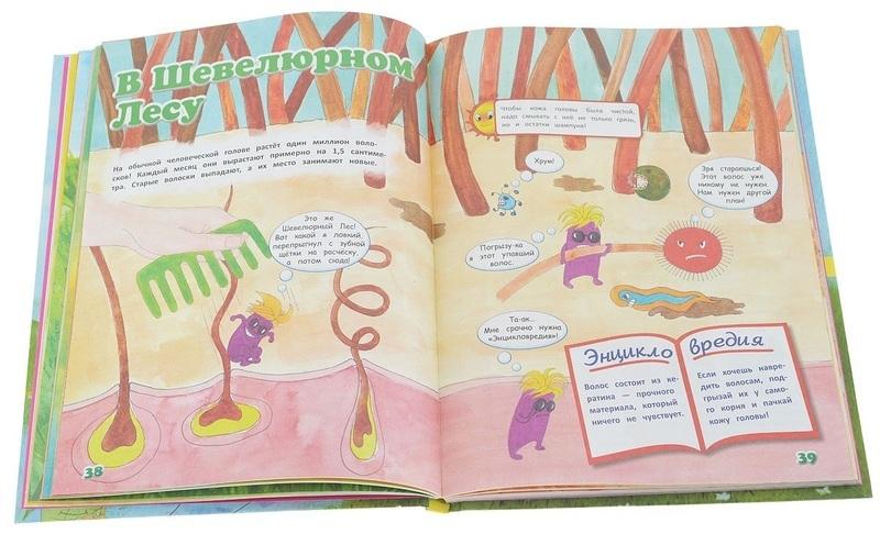 """Купить книгу """"Детям про гигиену. В погоне за вредными микробами"""""""