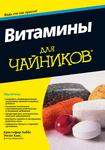 Витамины для чайников