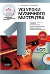 Усі уроки музичного мистецтва. 1 клас + CD