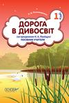 Посібник учителя. Дорога в дивосвіт. 1 клас (за програмою Н. А. Поліщук)