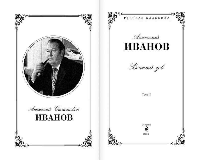 """Купить книгу """"Вечный зов. В 2 томах. Том 2"""""""