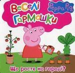 Свинка Пеппа. Що росте на городі?