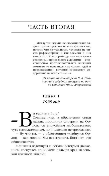 """Купить книгу """"Обратная сила. Том 2. 1965 - 1982"""""""