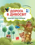 Дорога в дивосвіт. 1 клас. Робочий зошит-посібник (за програмою Н. А. Поліщук)