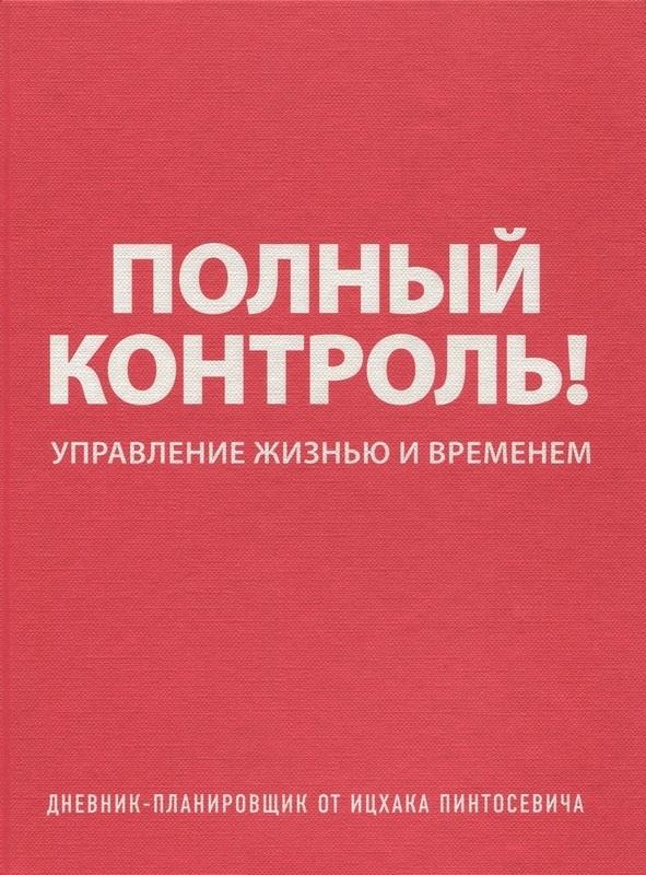 """Купить книгу """"Полный контроль! Тайм-менеджмент нового поколения за 30 дней. Дневник-планировщик """"Полный контроль"""" (комплект из 2 книг)"""""""