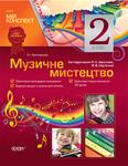 Музичне мистецтво. 2 клас (за підручником Л. С. Аристової, В. В. Сергієнко)