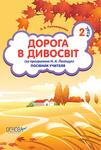 Дорога в дивосвіт (за програмою Н. А. Поліщук). 2 клас. Посібник учителя