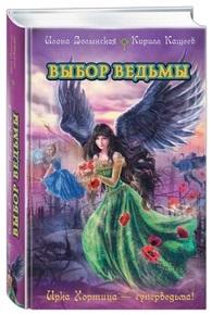 Читать онлайн выбор ведьмы ирка хортица