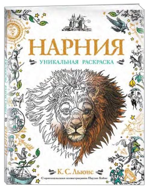 """Купить книгу """"Нарния. Уникальная раскраска"""""""