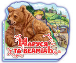 Маруся та ведмідь