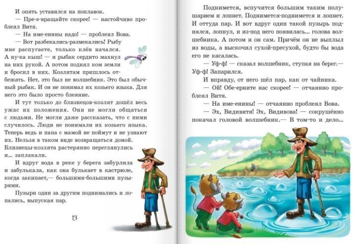 """Купить книгу """"Приключения близнецов-козлят"""""""