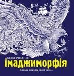 Імаджиморфія