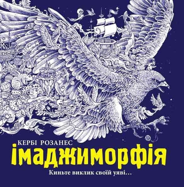 """Купить книгу """"Імаджиморфія"""""""