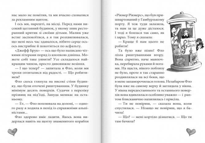 """Купить книгу """"Секретна місія Лоли"""""""
