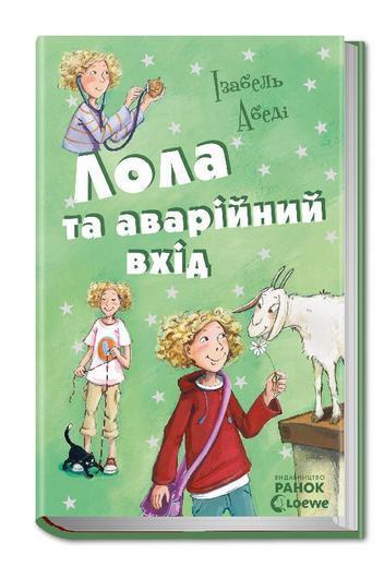 """Купить книгу """"Лола та аварійний вхід"""""""
