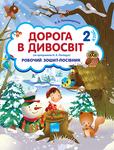 Дорога в дивосвіт. 2 клас (за програмою Н. А. Поліщук). Робочий зошит-посібник