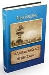 Македонські оповідки - купити і читати книгу