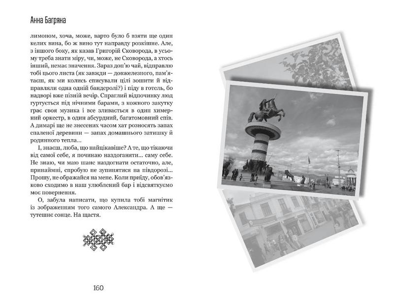 """Купить книгу """"Македонські оповідки"""""""