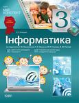 Інформатика. 3 клас