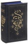 Еврейская мудрость. Афоризмы, притчи, изречения (эксклюзивное подарочное издание)