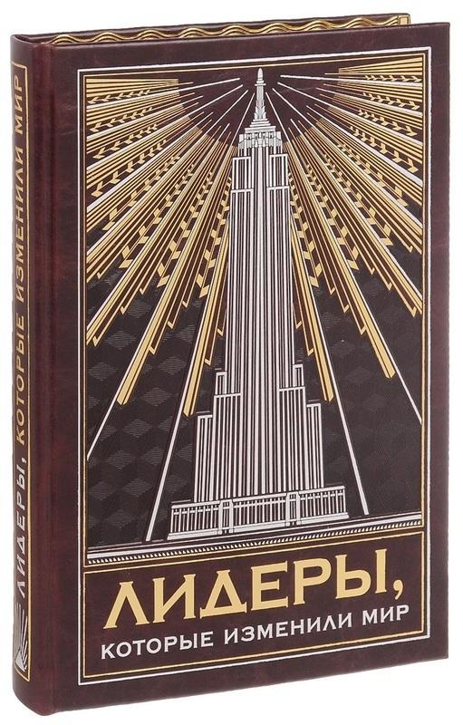 """Купить книгу """"Лидеры, которые изменили мир (подарочное издание)"""""""