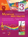 Музичне мистецтво. 3 клас (за підручником О. В. Лобової)