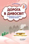 Дорога в дивосвіт (за програмою Н. А. Поліщук). 3 клас. Посібник учителя