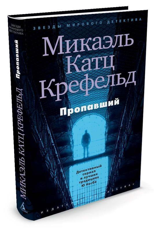 """Купить книгу """"Пропавший"""""""