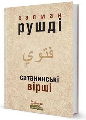 """Купить книгу """"Сатанинські вірші"""""""